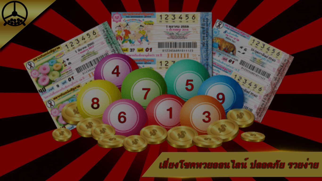 Discounts-Unlimited-Numbers-Online-Lottery