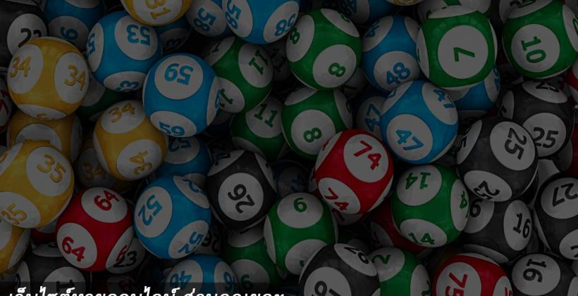 Online-Lottery-Discounts-Unlimited-Numbers